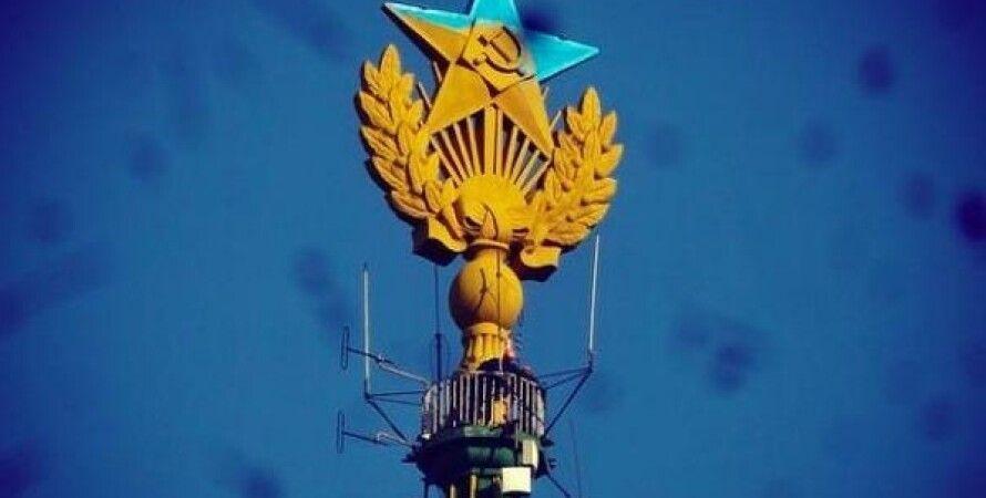 Флаг Украины над Москвой / Фото: lifenews.ru