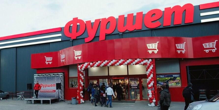 фуршет, банкротство, продажа, активы, Fozzy Group, Сильпо, фото, супермаркет