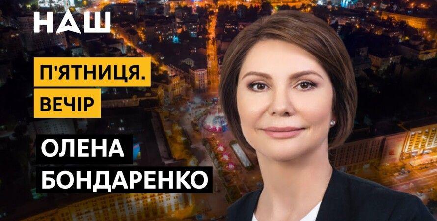 Олена Бондаренко, наш, телеканал наш, регіоналка, партія регіонів