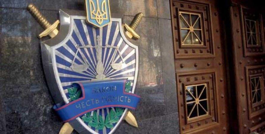 Генеральная прокуратура / Фото: politica-ua.com