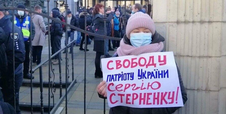 Сергій Стерненко, суд, вирок, Банкова, акція протесту,