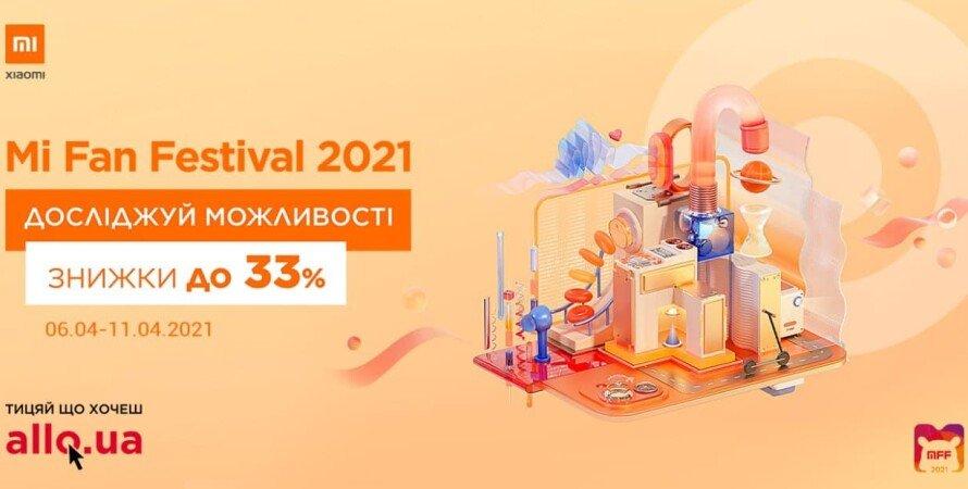 алло, xiaomi, mi, mi fan festival