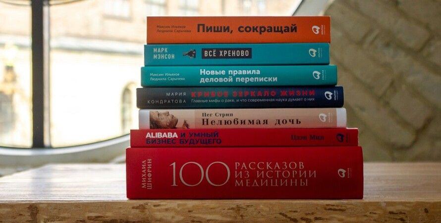 Фото:  Видавництво Альпіна Паблішер Україна