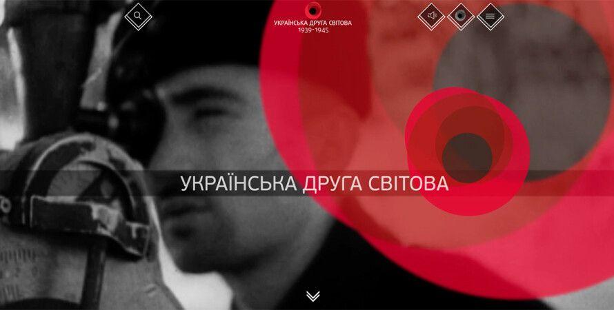 Фото: ww2.memory.gov.ua