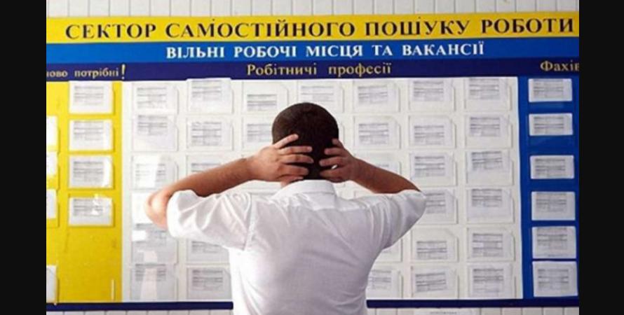 работа, центр, занятость, киев, вакансии, март, 2021, фото