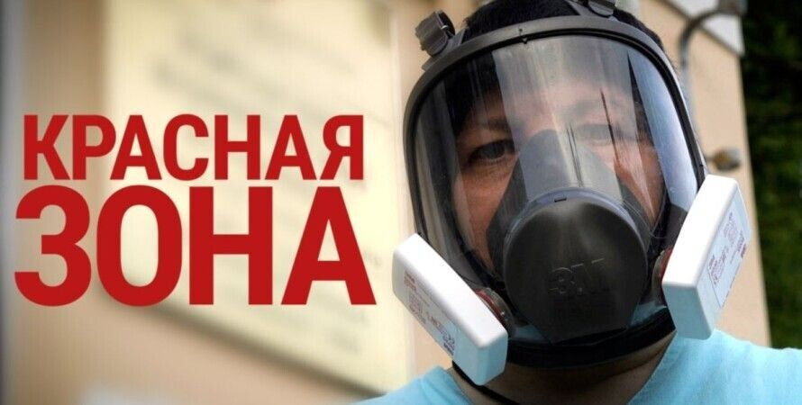 Минздрав Украины, Пандемия коронавируса, Красная зона, Зеленая зона