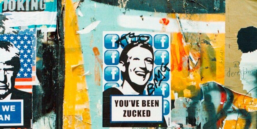 Фейсбук, Цукерберг, соцсети, телеграм