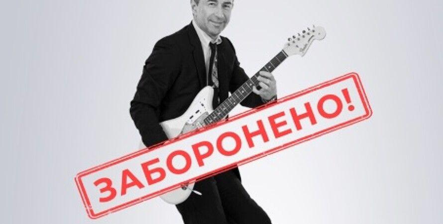 Валерий Сюткин/Фото: facebook.com/SecurSerUkraine