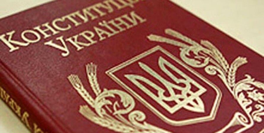 Конституция Украины / Фото: пресс-служба МИД Украины