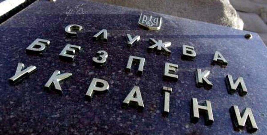"Здание СБУ / Фото: ""5 канал"""