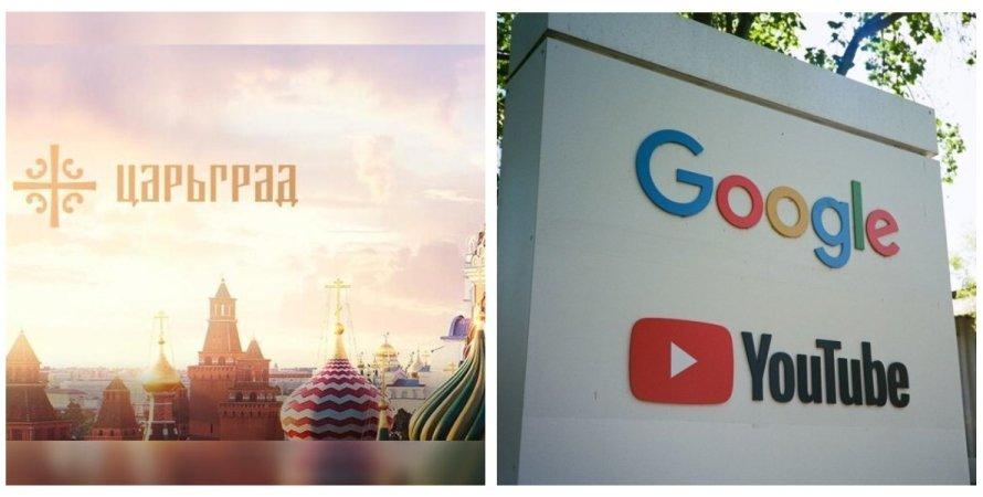 Царгород, Google, Youtube, блокування каналу, онлайн-мовлення