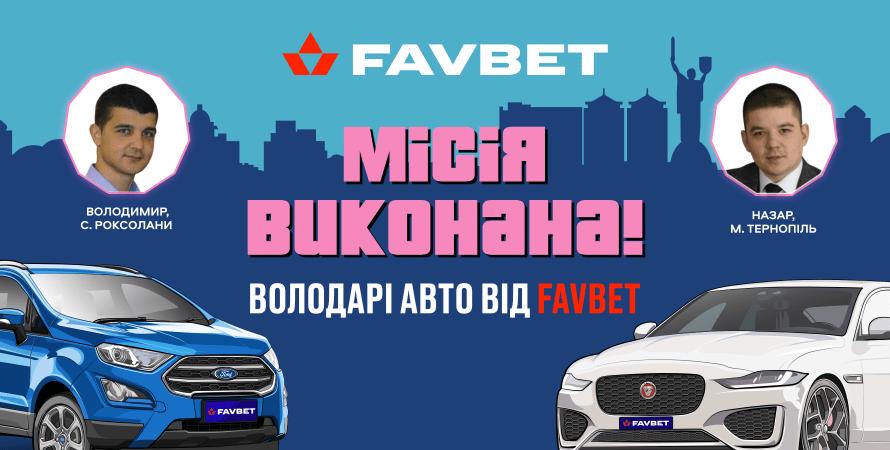 Favbet, вкради тачку, розіграш авто