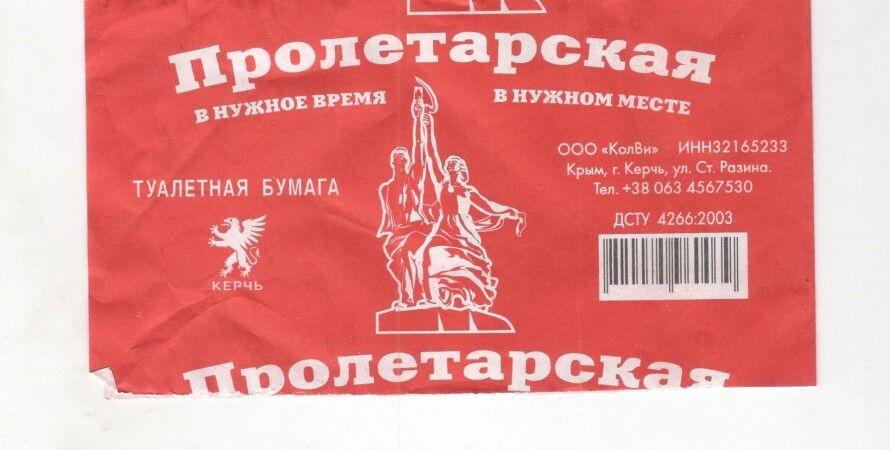 """Туалетная бумага """"Пролетарская"""" / Фото: drive.net"""