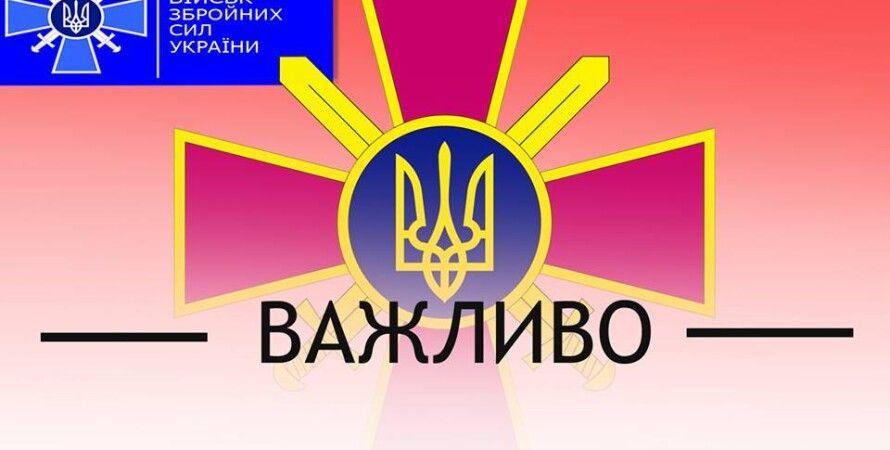 Фото: Facebook/Сухопутные войска ВСУ