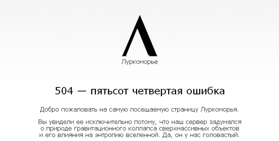 Логотип сайта Lurkmore