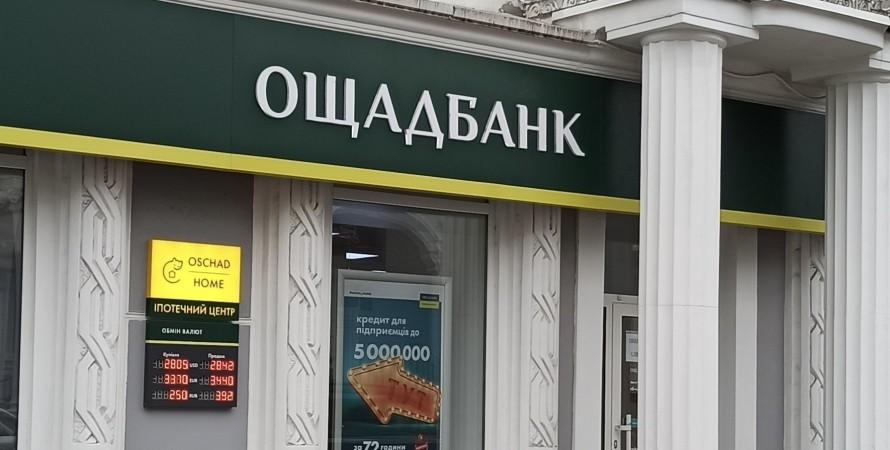 ощадбанк, законопроект, відділення, банк, фото