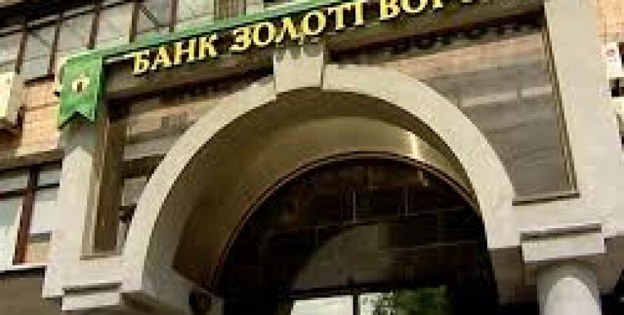 Банк Золотые Ворота / Фото: сайт банка