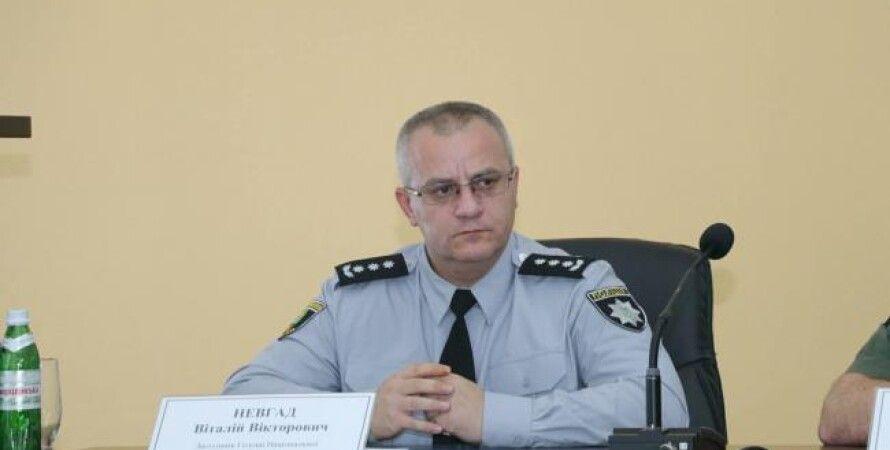 Виталий Невгад  / mvs.gov.ua