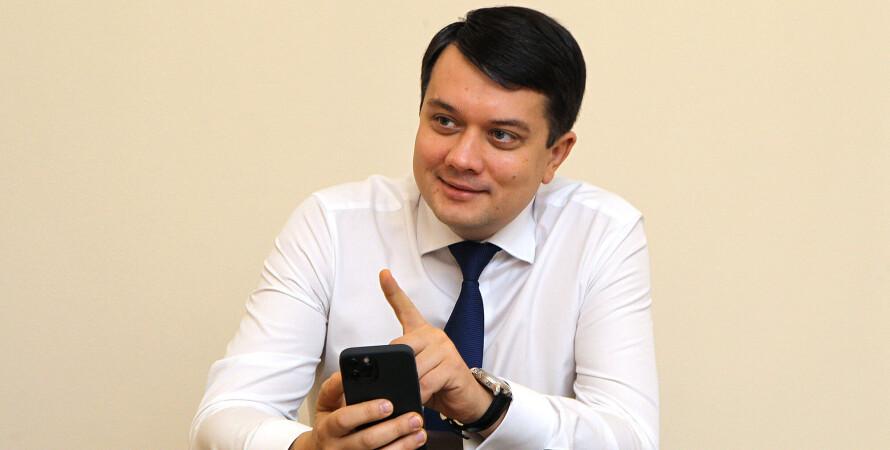 Дмитрий Разумков, глава ВРУ, спикер ВРУ, верховная рада, парламент