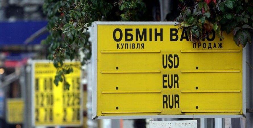 Обмен валют / Фото: telegraf.com.ua