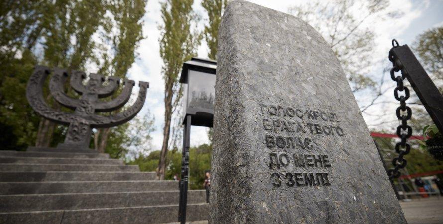 Владимир Зеленский, Вторая мировая война, Холокост, спасение евреев, День памяти украинцев