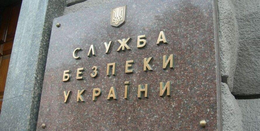 СБУ / dumskaya.net