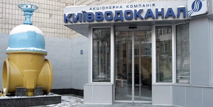 киевводоканал, офис, фото, кредит, франция, реконструкция