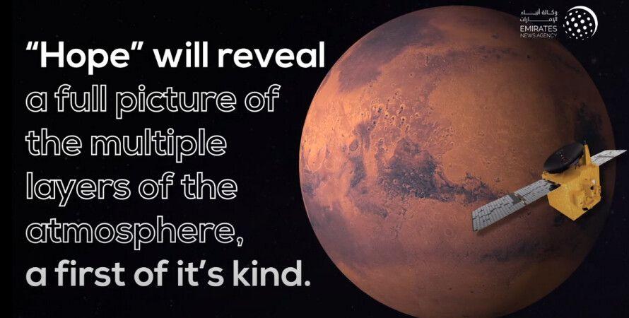 зонд, Надія, прибуває, на Марс, космос, марсіани, ОАЕ, емірати