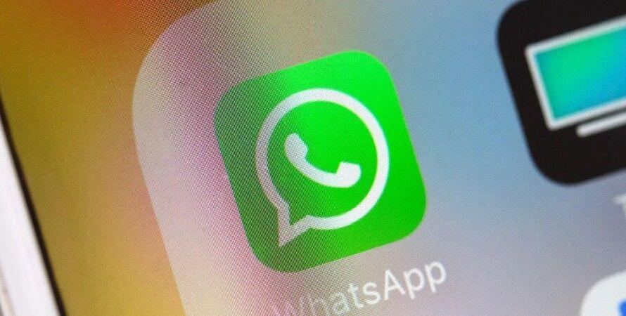 WhatsApp месенджер безпеку