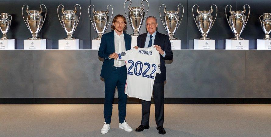 Лука Модрич, Флорентино Перес, Реал Мадрид, новый контракт