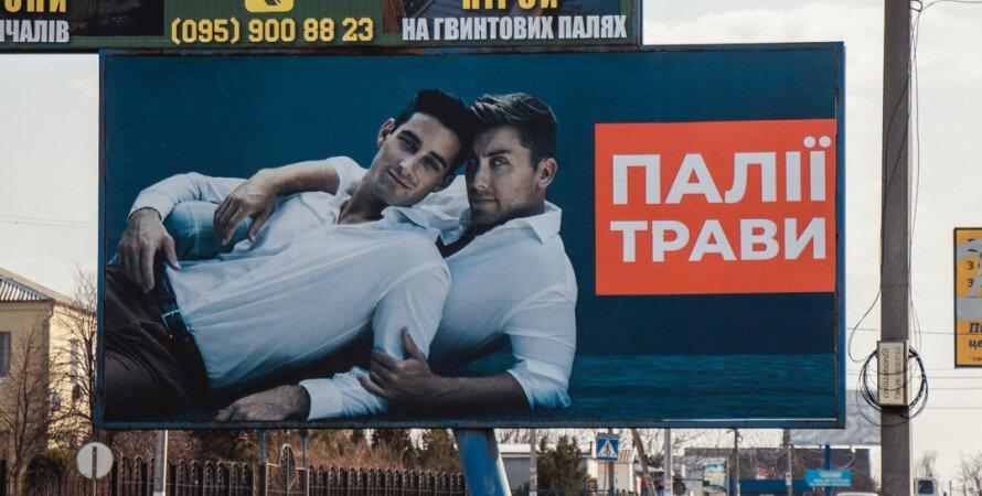 Гомофобна реклама, гомофобія, білборд, палії трави