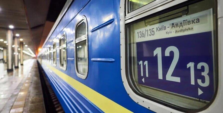 Поезд, Авдеевка, Владислав Криклий, Покровск, Поезд Маяк