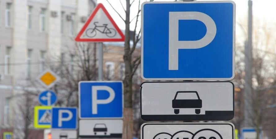 Киев, локдаун, парковка, оплата, отмена,