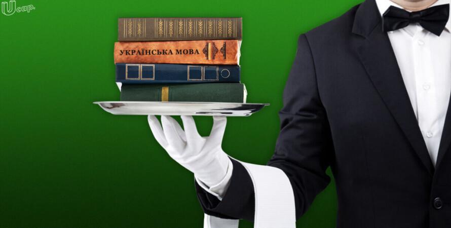 Українська мова, сфера послуг, мовний закон
