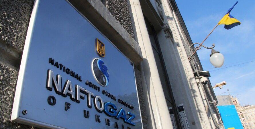 """Офис НАК """"Нафтогаз"""" / Фото: kvedomosti.com"""