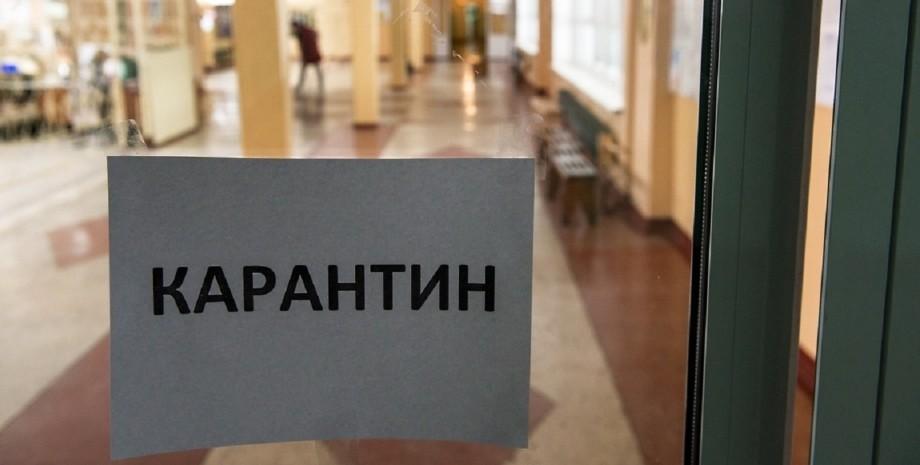 В Донецкой области два класса ушли на самоизоляцию из-за COVID-19