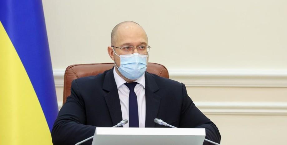 денис Шмигаль, в масці, фото