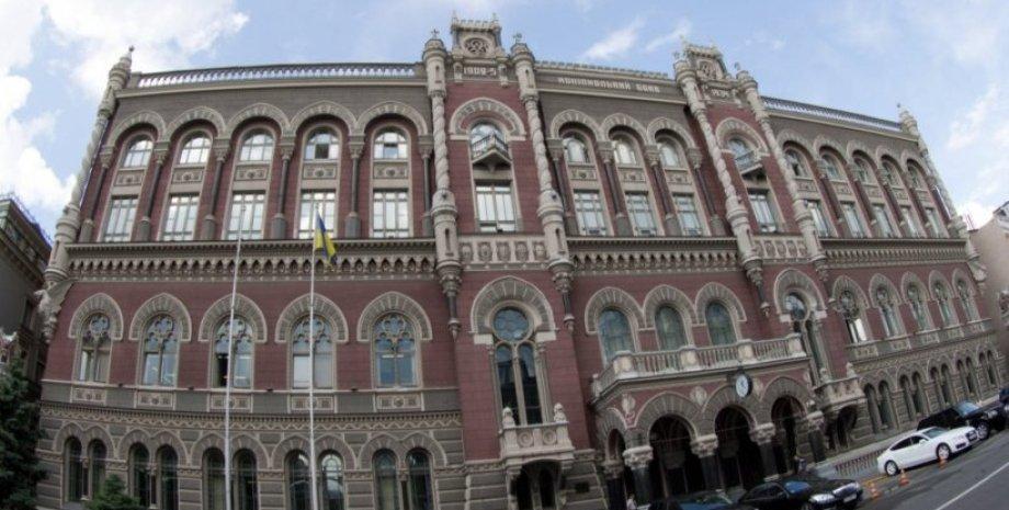 Нацбанк Украины / Фото: УНИАН