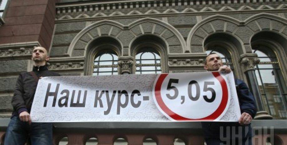 Акция протеста украинских заемщиков / Фото: УНИАН