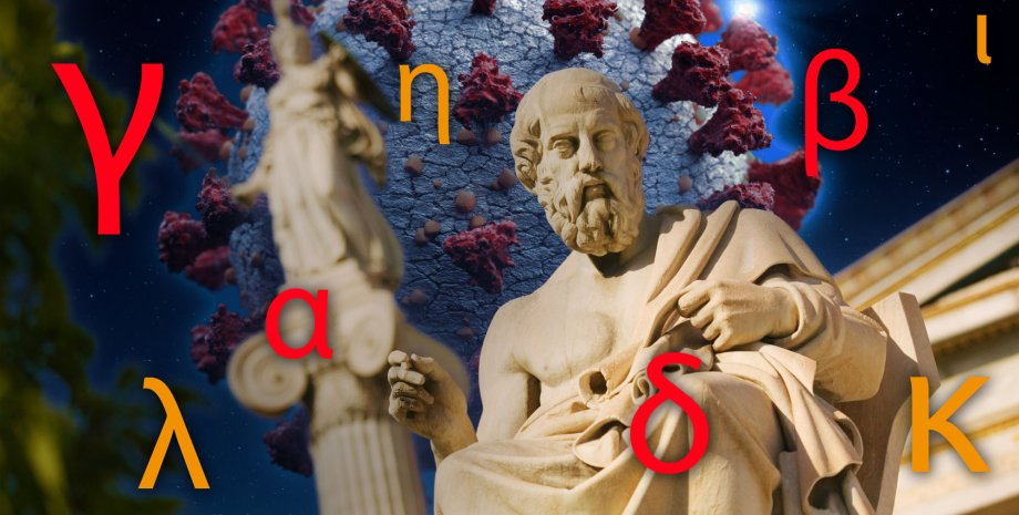 статуя Платона и штаммы коронавируса