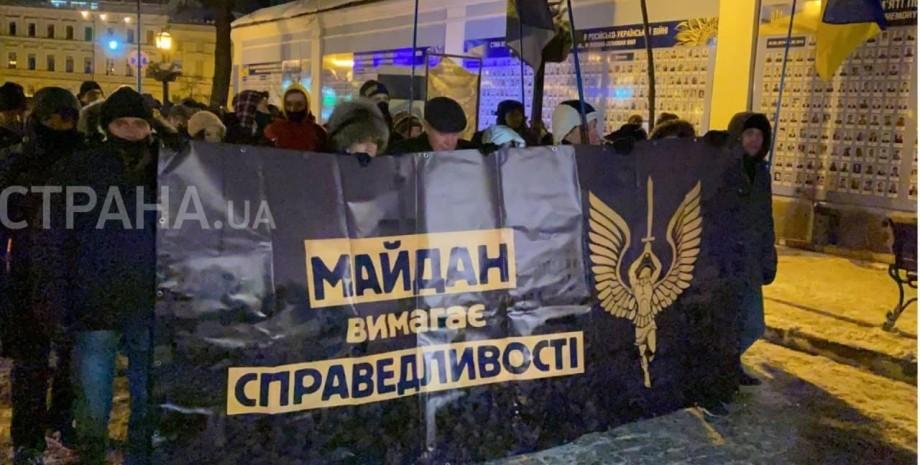 марш памяти, небесная сотня, евромайдан, киев, марш, шествие