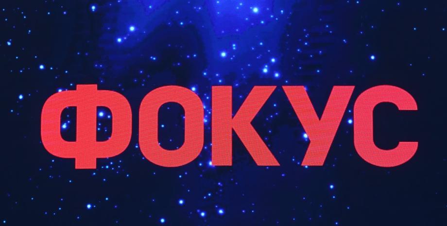 журнал фокус, фокусу 15 років, логотип фокуса
