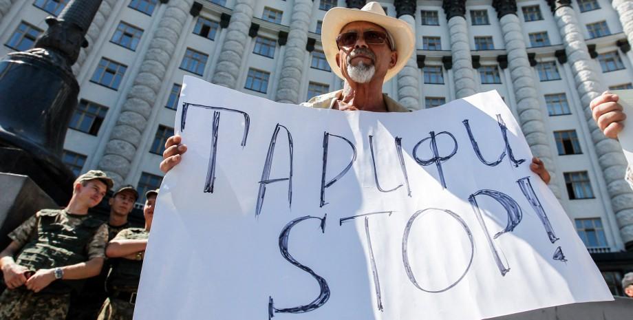 повышение тарифов, акция протеста