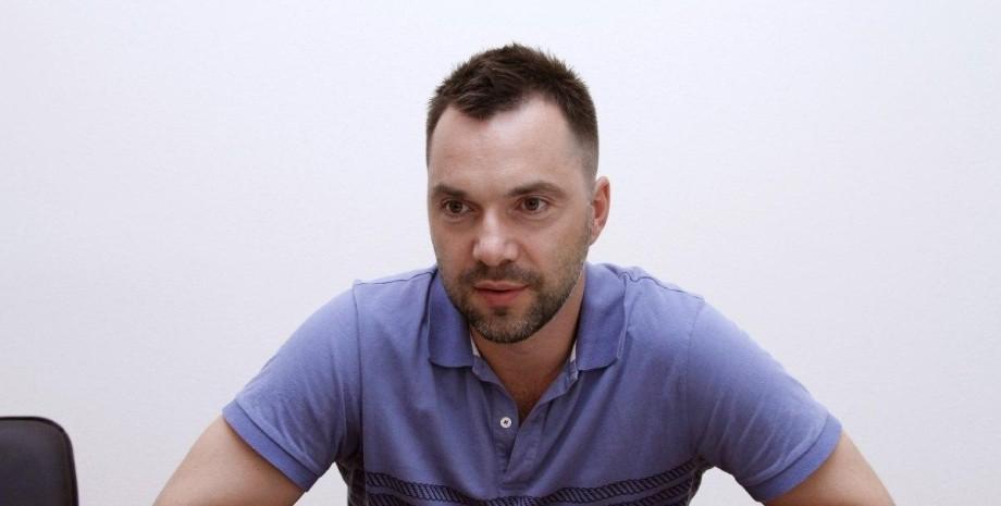 Радник глави ОП Олексій Арестович