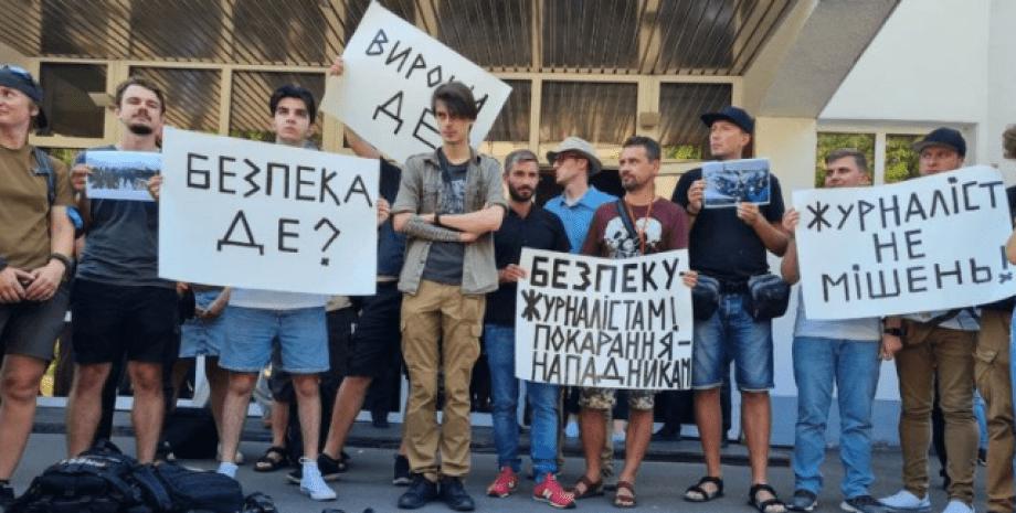 журналісти, акція