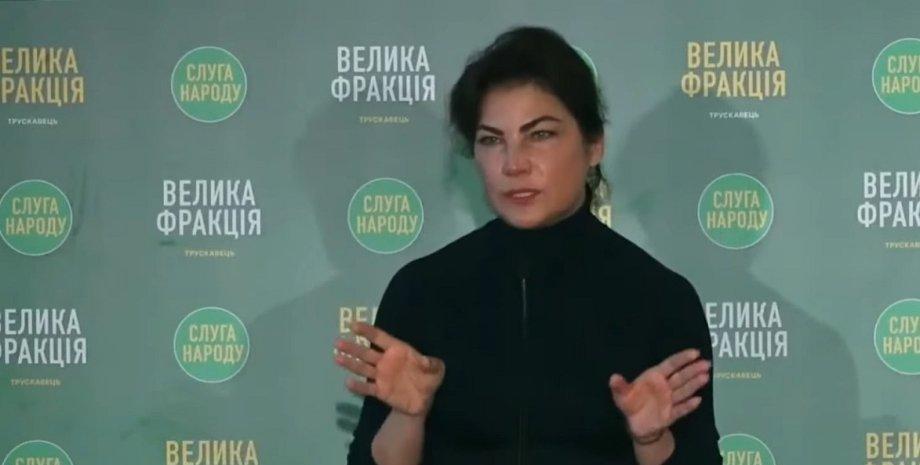 Ирина Венедиктова, большая фракция