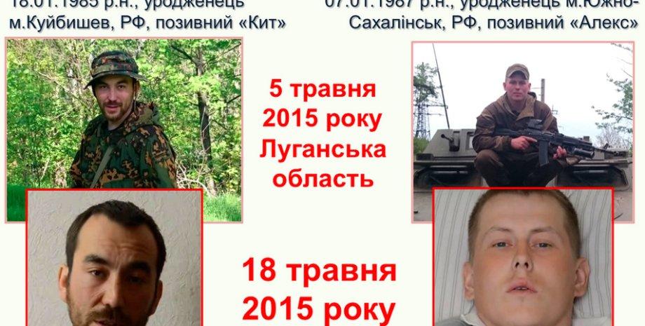 Ерофеев и Александров / Фото: СБУ