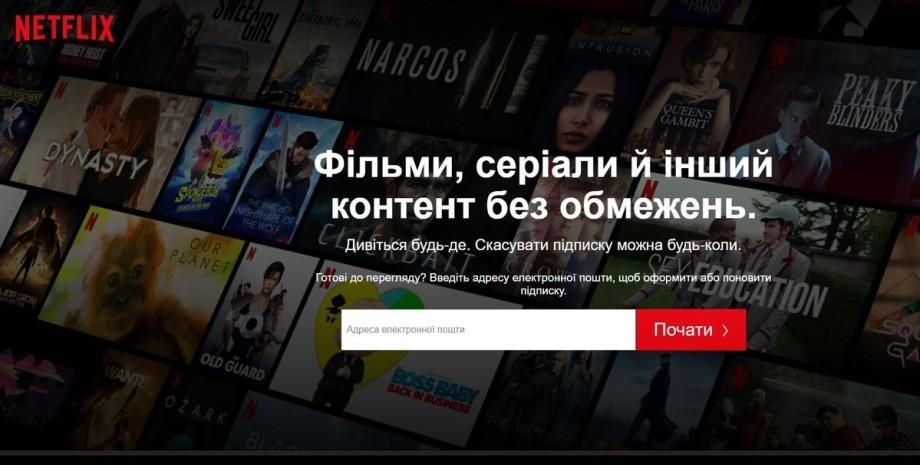 Netflix, стрімінг, українську мову