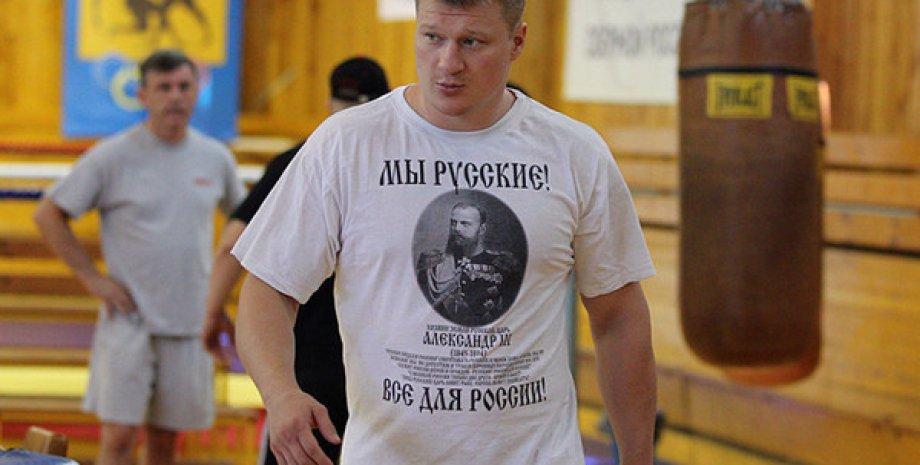 Александр Поветкин / Фото СПОРТ bigmir)net