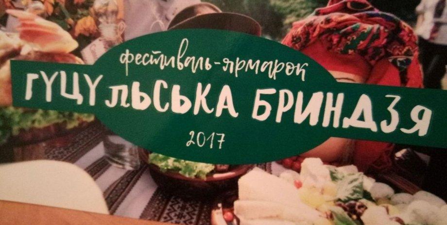 Фото: UkraineFood.org